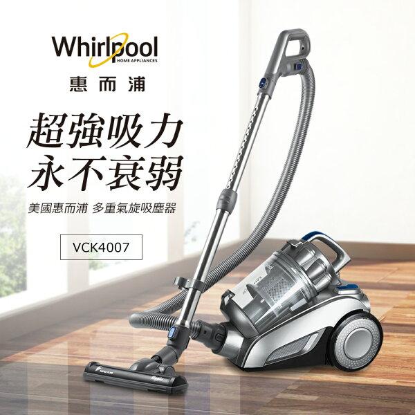 Whirlpool惠而浦550W多氣旋無集塵袋吸塵器VCK4007