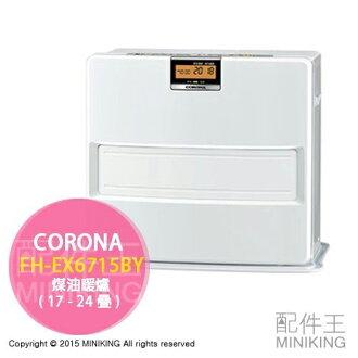 【配件王】日本代購 一年保 CORONA FH-EX6715BY 煤油暖爐 電暖氣 7秒點火