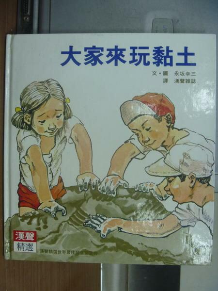 【書寶二手書T6/少年童書_QLX】大家來玩黏土