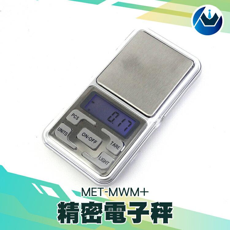 『頭家工具』電子磅秤 掌上 精密電子秤 珠寶秤 台兩 精度0.01g tl(盎司) MET-MWM