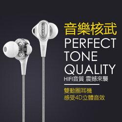 專家限定 雙動圈高音質線控耳機 2000以下無敵手 線控耳機最高境界音質爆表沒再客氣 耳機 線控耳機 重低音耳機 - DTAudio
