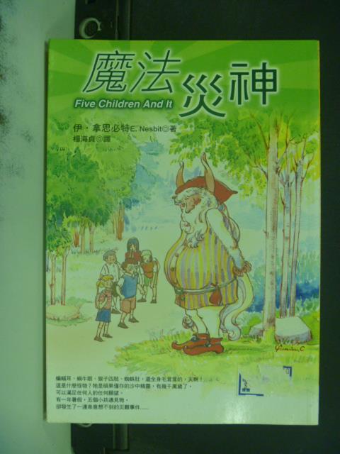 【書寶二手書T8/兒童文學_JKJ】魔法災神_伊拿思必特