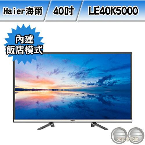 元元家電館:Haier海爾40吋液晶顯示器附視訊盒(內建飯店模式)LE40K5000