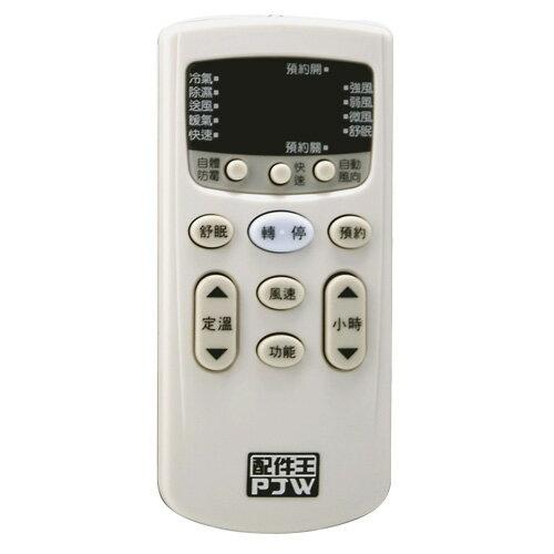 <br/><br/>  PJW 專用型冷氣遙控器_日立牌RM-HI01A【愛買】<br/><br/>