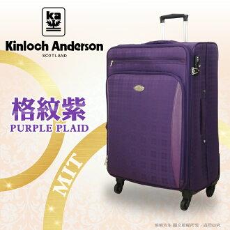 《熊熊先生》金安德森Kinloch Anderson可加大24吋台灣製造軟殼KA-154201 旅行箱商務箱行李箱