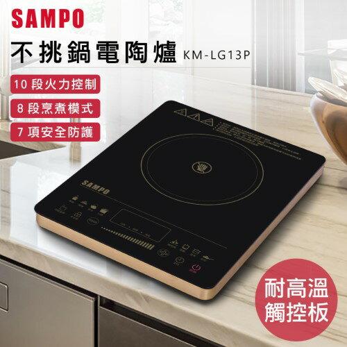 SAMPO聲寶 觸控式不挑鍋電陶爐 KM-LG13P - 限時優惠好康折扣