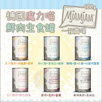 MjAMjAM魔力喵〔無穀主食貓罐,6種口味,400g〕(一箱6入) 0