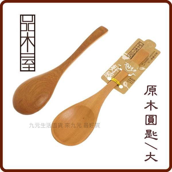 【九元生活百貨】品木屋 原木圓匙/大 湯匙 原木餐具