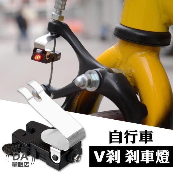 DA量販店:《運動用品任選兩件9折》單車自行車V型C型煞車燈公路車折疊車登山車C夾V夾(V50-1905)