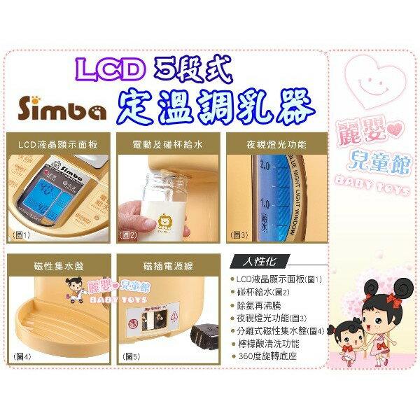 麗嬰兒童玩具館~小獅王辛巴 Simba-LCD五段式定溫調乳器.第四代升級 S9918 2