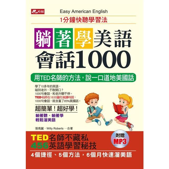 躺著學美語會話1000:1分鐘快聽學習法(附MP3)