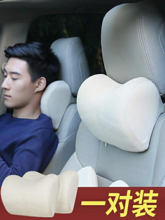 新年鉅惠▶汽車頭枕護頸枕一對記憶棉靠枕座椅車載靠墊車用枕頭車內裝飾