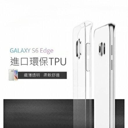 Samsung 三星 Galaxy S6 edge 超薄TPU透明軟式手機殼 / 保護套