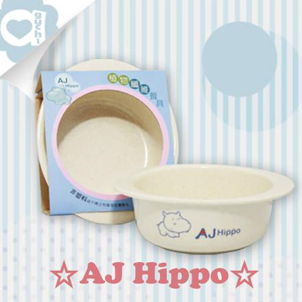 ☆ AJ Hippo ☆ 小河馬 植物纖維兒童湯碗【亞古奇 Aguchi】