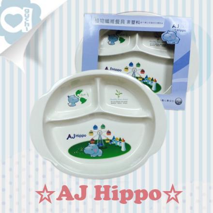 ☆ AJ Hippo ☆ 小河馬 植物纖維有耳三格橢圓盤【亞古奇 Aguchi】