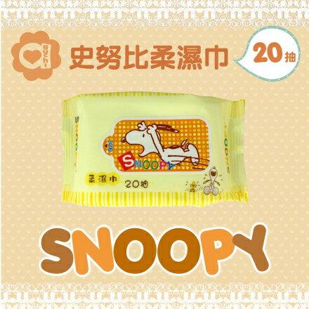 ☆Snoopy☆ 史努比 柔濕巾  /  濕紙巾20抽【Aguchi亞古奇】 0