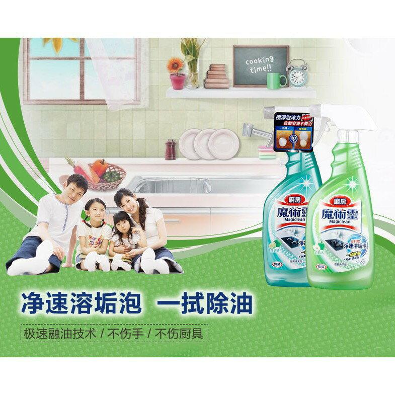 魔術靈 廚房清潔劑青蘋香/檸檬香 噴槍/經濟瓶 500ml 哈帝