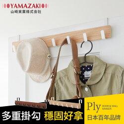 日本【YAMAZAKI】Ply一枚板門後掛架(7鉤)-米/棕★掛勾/掛架/收納架/衣架/掛鉤