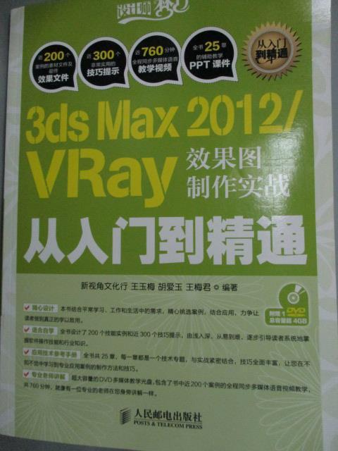 ~書寶 書T1/電腦_WGZ~3ds Max 2012  VRay效果圖制作實戰從入門到精