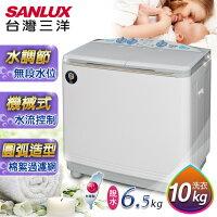 【SANLUX台灣三洋】媽媽樂10kg雙槽半自動洗衣機/SW-1068 0