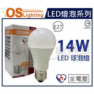 OSRAM歐司朗 LED CLA125 14W 3000K 黃光 E27 全電壓 球泡燈  OS520106