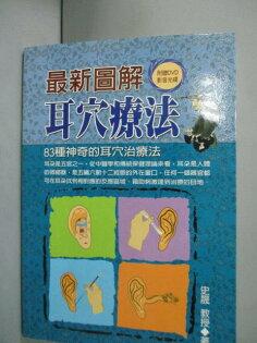 【書寶二手書T1/養生_IIY】最新圖解耳穴療法_史晟教授_附光碟