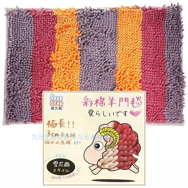 【九元生活百貨】皮久熊 彩綿羊門毯/60x40cm 雪尼爾吸水地墊