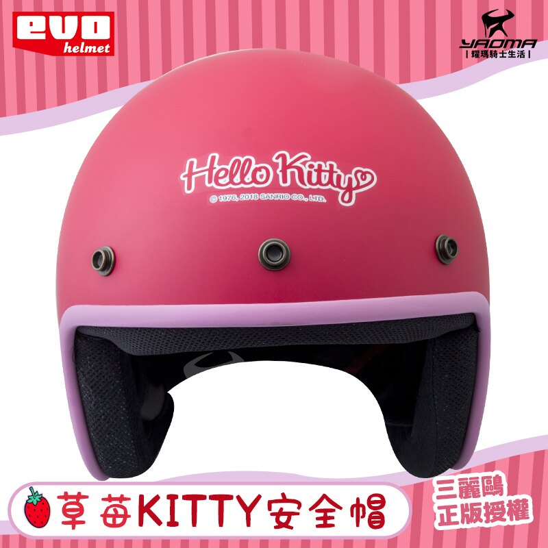 EVO安全帽 HELLO KITTY 草莓 消光紅 霧面紅 正版授權 半罩安全帽 復古帽 3 / 4罩 凱蒂貓 耀瑪騎士 2