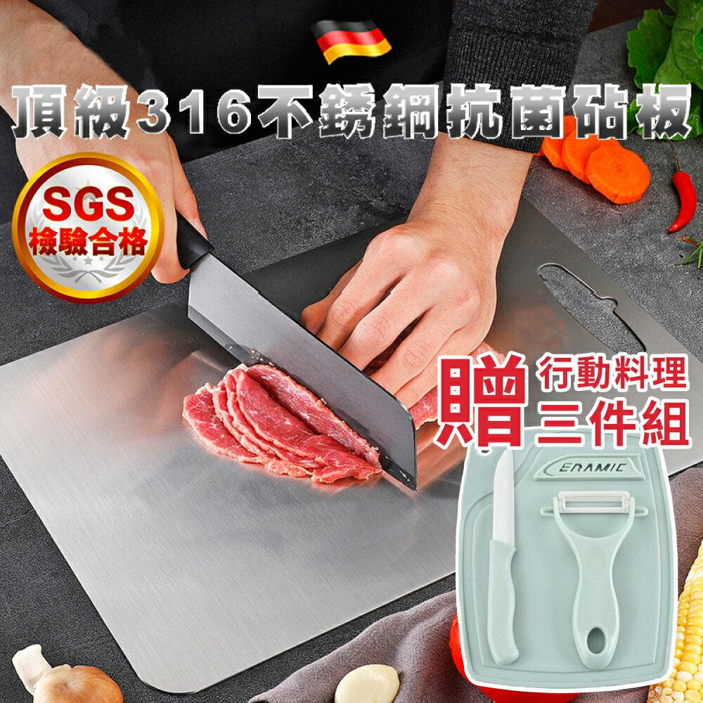 【媽媽咪呀】頂級316不鏽鋼抗菌砧板/沾板_贈行動料理三件組