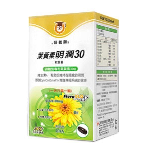 三友營養獅葉黃素明潤30軟膠囊60粒盒◆德瑞健康家◆