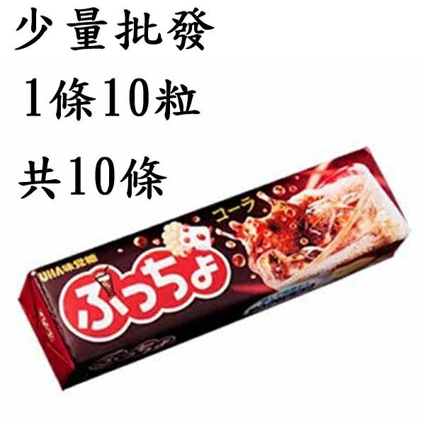 日本代購預購 少量批發 UHA味覺糖 噗啾條糖 軟糖 條糖 可樂口味 1條10粒共10條 790-740