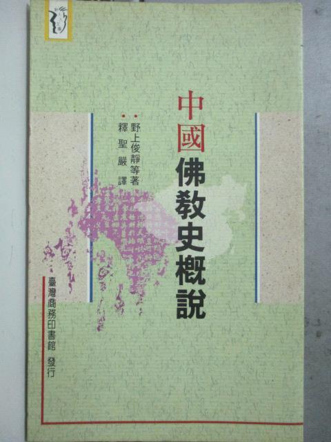 【書寶二手書T2/宗教_HRX】中國佛教史概說_野上俊靜