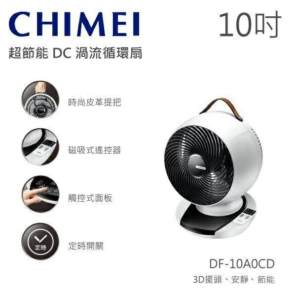 【現貨免運】CHIMEI奇美⚡節能省電⚡10吋DC馬達觸控3D擺頭循環扇DF-10A0CD-公司貨