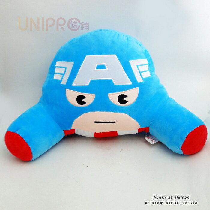 【UNIPRO】Marvel 美國隊長 造型靠腰枕 抱枕 靠背枕 午安枕 復仇者聯盟 漫威正版授權