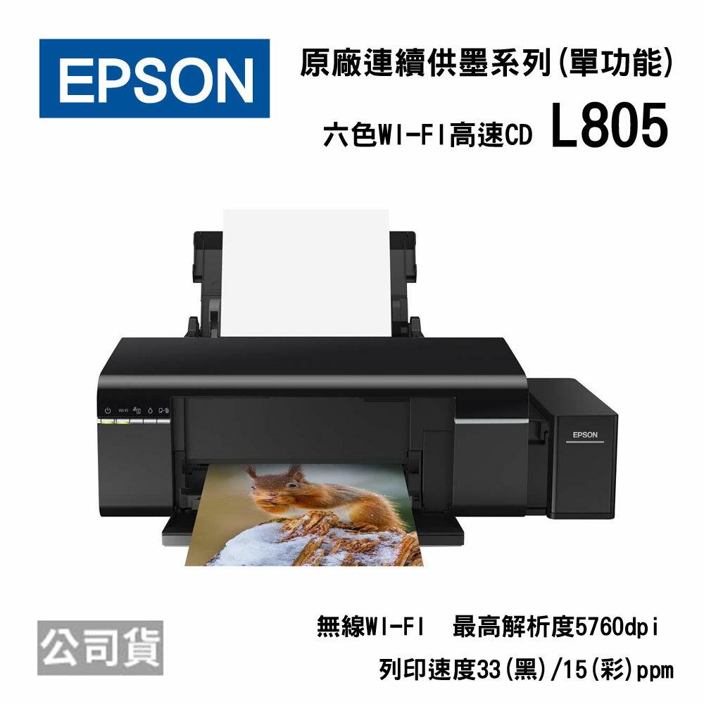 <br/><br/>  EPSON L805 六色Wi-Fi連續供墨CD印相機<br/><br/>