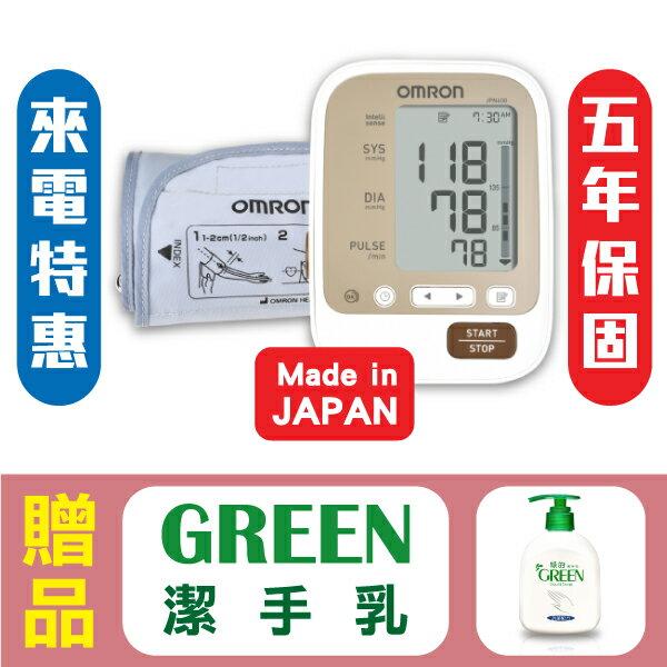 【歐姆龍OMRON】手臂式血壓計JPN600(登錄五年保固),贈品:GREEN潔手乳x1(來電享優惠)