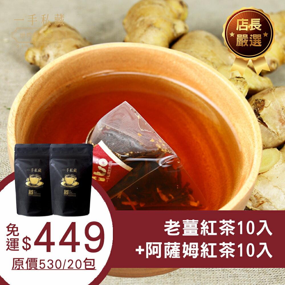 【$449免運】老薑紅茶(10入 / 袋)+秋摘黃金阿薩姆紅茶(10入 / 袋)【一手私藏世界紅茶】 0