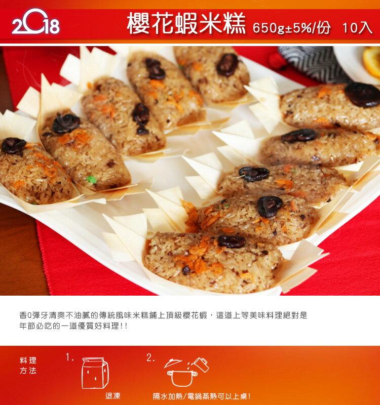【4.41折↘免運】☆吉祥宴6道☆年菜組合C套餐 $2180【陸霸王】 6