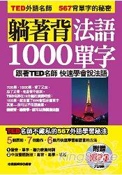躺著背法語1000單字:跟著TED名師快速學會說法語(附贈MP3)