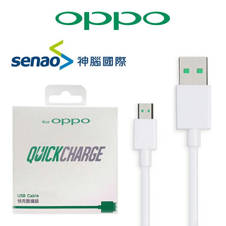 1m 盒裝 神腦公司貨 OPPO 原廠閃充傳輸線 VOOC Micro USB Cable MQC-100 閃充 數據線 快充 閃充線 充電線 電源供應線 R11 R11S R15 PRO R9 R9S Plus/TIS購物館