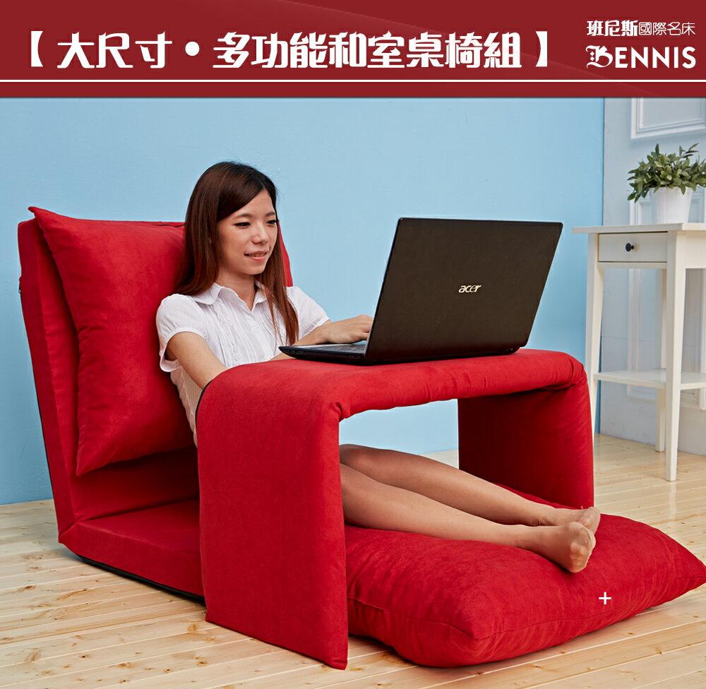【筆卡啾】多功能和室桌椅組(茶几+和室椅)-布套可拆洗 ★班尼斯國際家具名床