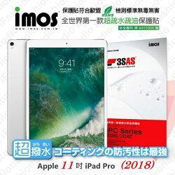 【愛瘋潮】99免運 Apple iPad Pro 11吋 (2018)  iMOS 3SAS 防潑水 防指紋 疏油疏水 螢幕保護貼
