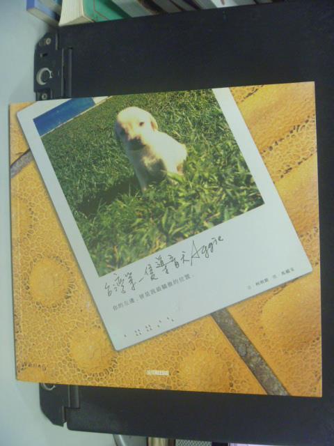 【書寶二手書T7/寵物_LPG】台灣第一隻導盲犬Aggie_柯明期/著