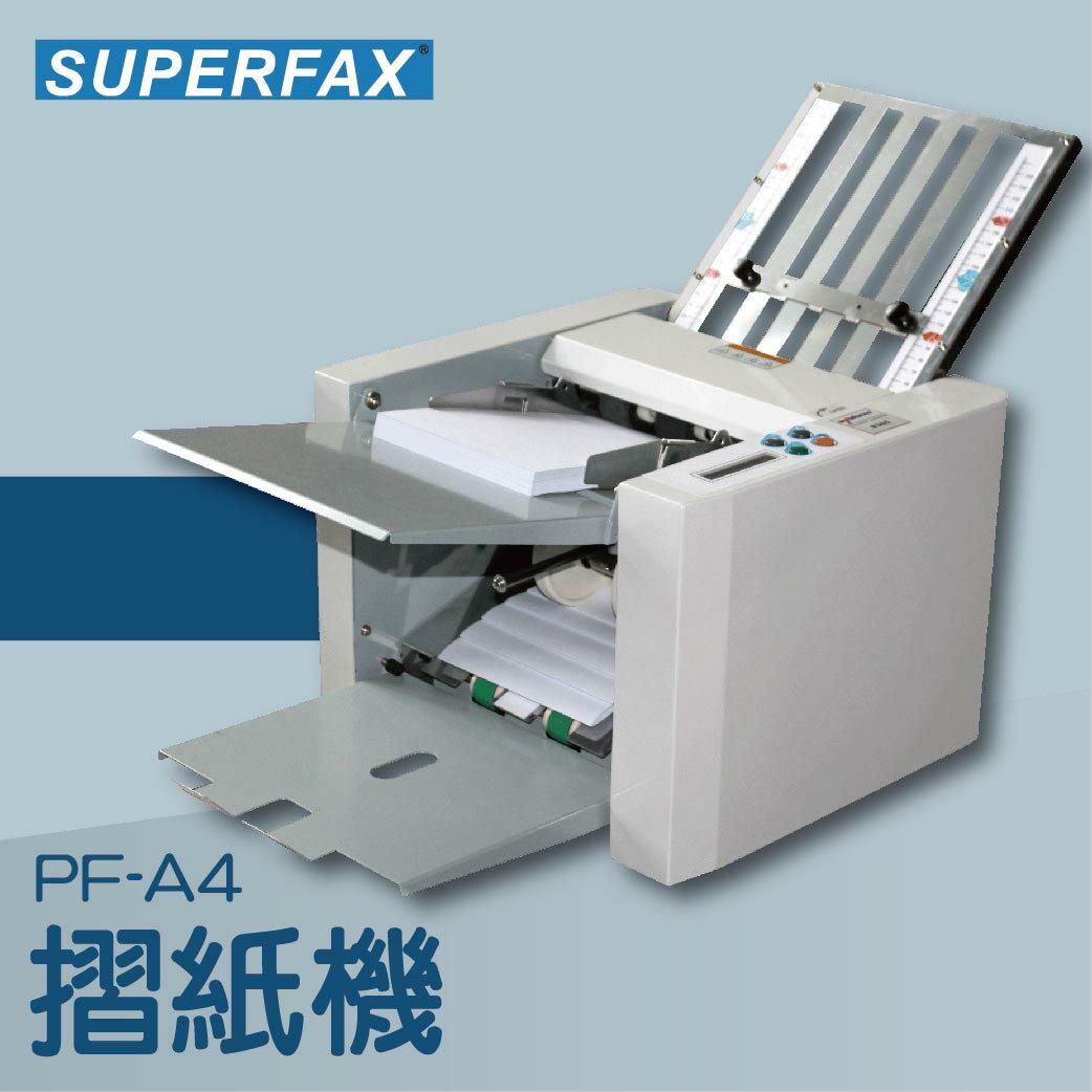 事務機推薦-SUPERFAX PF-A4 摺紙機[可對折/對摺/多種基本摺法]