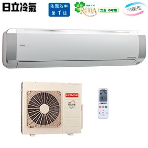 HITACHI 日立 RAS-110NX/RAC-110NX 分離式變頻冷暖冷氣 N系列 22坪 1級