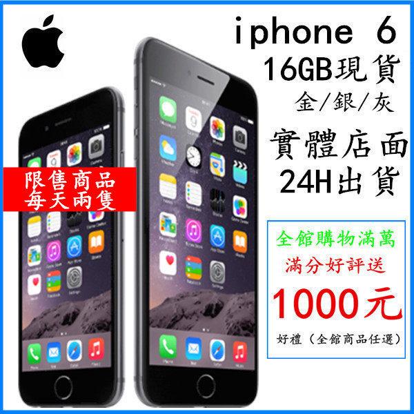 【保固1年】官網正品APPLE iPhone6 4.7吋 16G 送玻璃貼+手機套 另有64G 128G 6S