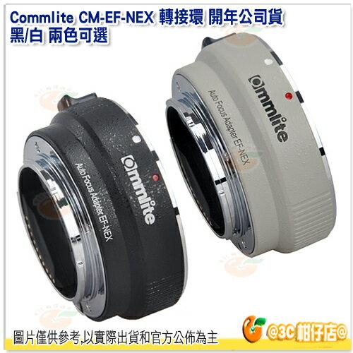 Commlite CM-EF-NEX 轉接環 黑/白 開年公司貨 CANON EF/EF-S 鏡頭 轉 NEX 自動對焦