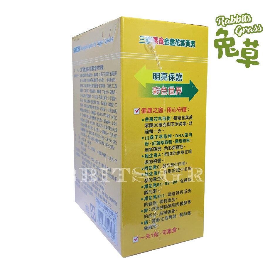 三多 素食金盞花葉黃素 膠囊 50 粒/盒