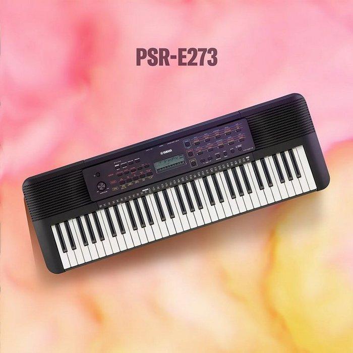 公司貨免運 YAMAHA PSR-E273 電子琴(附贈全套配件,特別加贈大延音踏板 / 鍵盤保養組超值配件)【唐尼樂器】 0