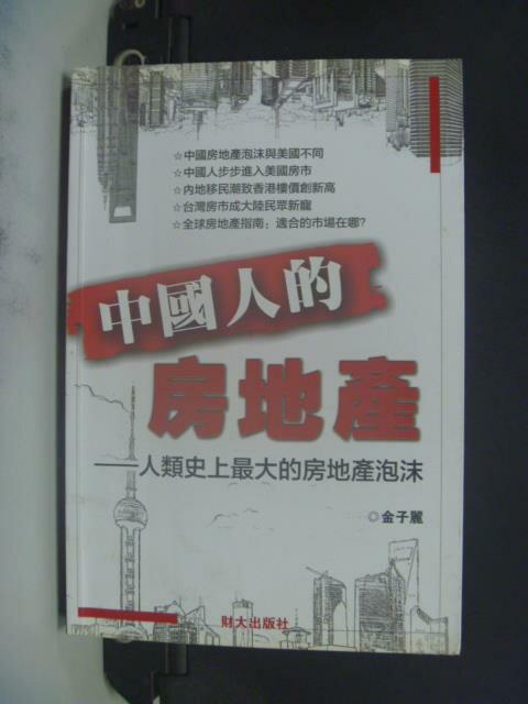 【書寶二手書T8/投資_OGR】中國人的房地產原價_369_金子麗